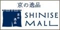 京の逸品「老舗モール」