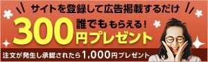 サイト登録キャンペーン