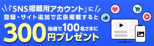 『SNSアカウント』サイト登録キャンペーン
