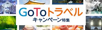 Go To トラベルキャンペ-ン特集