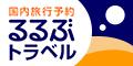 【JTB】るるぶトラベル(国内宿泊予約)