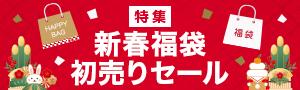 新春 福袋&初売りセール特集