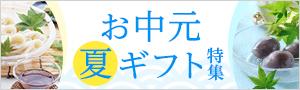 2018お中元・夏ギフト特集