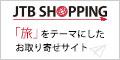 旅のお土産・お取り寄せサイト「JTBショッピング」販促プログラム