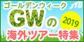 【JTB】海外ツアー・海外ダイナミックパッケージ