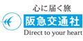 阪急交通社(国内海外ツアー・宿泊)