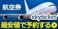 格安航空券予約サイト-skyticket.jp-