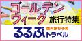 【JTB】るるぶトラベル(宿泊ツアー予約)