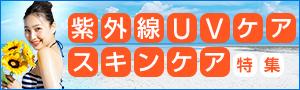 紫外線UVケア・スキンケア特集