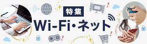 Wi-Fi・ネット特集